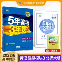 曲一线官方正品 2022版 选修8 英语 北师大版 5年高考3年模拟高中同步五三同步