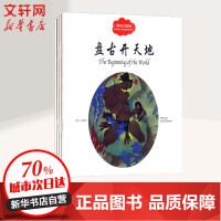 【文轩正版 不止5折】中国古代神话 新世界出版社有限责任公司