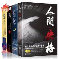 正版包邮 】4册 月亮与六便士和六便士+人间失格+我是猫+罗生门 外国文学小说 世界名著 书籍 畅销书排行榜