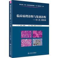 临床病理诊断与鉴别诊断――肝、胆、胰疾病 人民卫生出版社