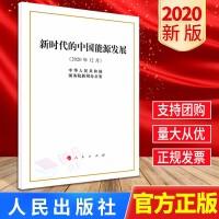 新时代的中国能源发展 白皮书(2020年12月)人民出版社