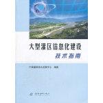 大型灌区信息化建设技术指南