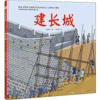 建长城 北京科学技术出版社