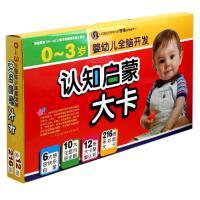 0-3岁婴幼儿全脑开发认知启蒙大卡 金一宁、陈琪敬、张鸽