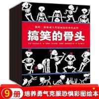 搞笑的骨头(全9册)中文绘本平装软装21x27cm大开本彩图绘本3-6周岁幼儿园大班勇气培养克服恐惧亲子共读畅销国外童