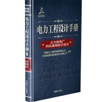 火力发电厂热机通用部分设计/电力工程设计手册 中国电力出版社