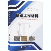 建筑工程材料 国防工业出版社