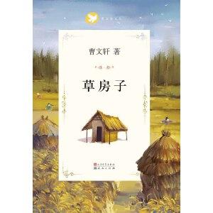 草房子(电子书)