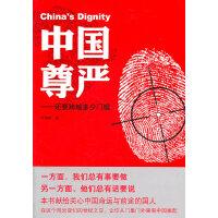 中国尊严-还要跨越多少门槛