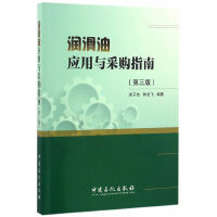 润滑油应用与采购指南(第三版)