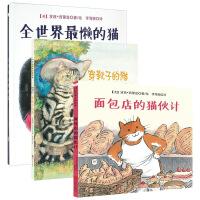 可爱猫咪系列绘本:穿靴子的猫+全世界最懒的猫+面包店的猫伙计(套装全3册)