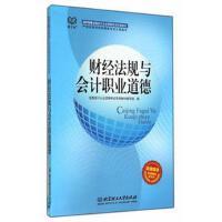 2015全国会计证从业资格考试教材2015资格财经法规与会计职业道德