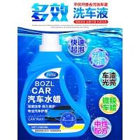 洗车液水蜡白车强力去污上光专用洗车泡沫汽车套装清洗剂清洁用品