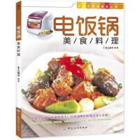 【新书店正版】电饭锅美食料理 犀文图书 中国纺织出版社 9787506485920