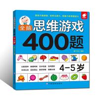 全脑思维游戏400题 4-5岁