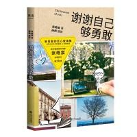 谢谢自己够勇敢 2.0(百万畅销书作家张皓宸,人气主持杨杨跨界打造够勇敢的走心故事集,独家赠作者亲绘卡片)