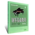 正版 钢琴基础教程3 修订版 钢琴谱流行曲钢琴基础练习音乐书 上海音乐出版社 高等师范院校试用教材