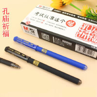 【满百包邮】晨光文具AGPA4801考试必备碳素黑水笔 针管头签字笔 孔庙祈福中性笔 A4801