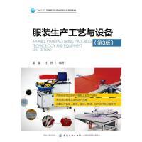 服装生产工艺与设备(第3版)/姜蕾 中国纺织出版社有限公司