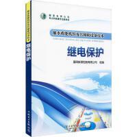 抽水蓄能机组及其辅助设备技术 继电保护 中国电力出版社