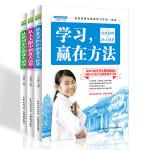 名校优等生高效学习方法(套装全3册)(名校优等生高效学习方法一本全,从80%的中等生里脱颖而出成为5%尖子生的高效学习法,北京四中+人大附中+黄冈中学优等生学习方法揭秘)