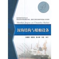 深海结构与船舶设备