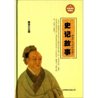 (现货特价)史记故事(精装) 青宛 9787550217218