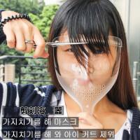 美发透明挡脸遮面罩剪刘海挡板理发店剪发喷发胶护脸面罩发廊工具 带齿面罩 带齿面罩