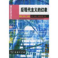 【旧书二手书9成新】 后现代主义的幻象――现代性研究译丛