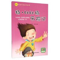 好孩子喜欢的童话:扬 比比扬历险记(注音绘本) 9787553465463