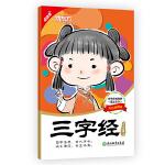 新东方 中华传统经典诵读:三字经