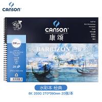 康颂canson巴比松水彩本8k写生水彩纸水溶彩铅本200g.