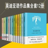 正版 莫迪亚诺作品集全套12册 夜的草+青春咖啡馆+暗店街+八月的星期天+星形广场+环城大道等 现当代文学小说书籍上海