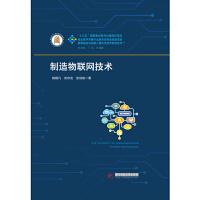 制造物联网技术