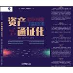 资产通证化(中国资产证券化丛书)