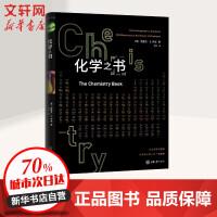 化学之书 重庆大学出版社