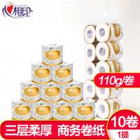 心相印 商务专用卷筒纸BT110 三层卷筒纸 10粒 卫生纸厕纸 经典卷纸