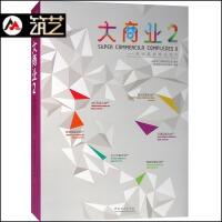 大商业2-多元复合商业地产 商业办公旅游交通高层综合体规划与建筑设计图文书籍