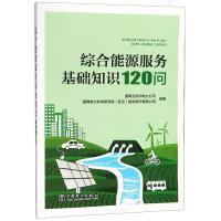 综合能源服务基础知识120问 中国电力出版社