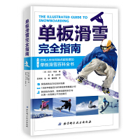 单板滑雪完全指南 北京科学技术出版社