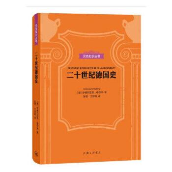 二十世纪德国史 9787542664167 泰源博文图书专营店