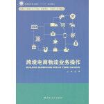 """跨境电商物流业务操作(普通高等职业教育""""十三五""""规划教材)"""