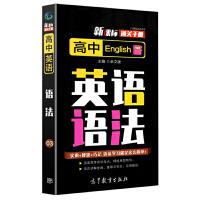 通关手册 高中英语语法 余文捷 高中英语语法解析高中英语通用复习知识要点解读 知识点记忆口袋书