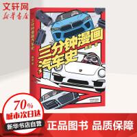 三分钟漫画汽车史 天津人民出版社