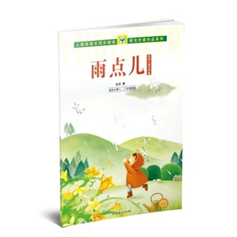 雨点儿 金波儿童文学集(适合小学一、二年级)人教版语文同步阅读 课文作家作品系列