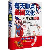 每天聊点美国文化(英汉对照,美国文化英语阅读经典读本,一本书读懂美国)