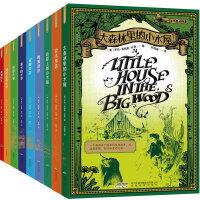 小木屋的故事系列(全9册)---纽伯瑞儿童文学奖作品