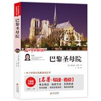 巴黎圣母院 无障碍阅读+中考真题 统编语文教材指定阅读丛书
