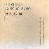 贾宝珉-中国美术家大系-第十一辑 杨晓阳 9787514002911 北京工美