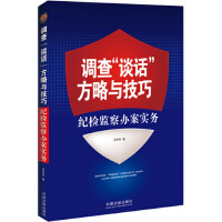"""调查""""谈话""""方略与技巧:纪检监察办案实务 吴克利 9787509354681 中国法制出版社"""